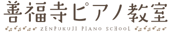 善福寺ピアノ教室